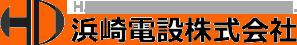 浜崎電設株式会社